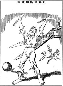 "Cartoon by Katō Etsurō, from his booklet Okurareta Kukumei, roughly ""The Revolution We Have Been Given,"" published in August 1946 by Kobarutosha. Note the U.S. Air Force star on the scissors and Japanese war leaders running off in the distance. The context of the cartoon is MacArthur's ""Civil Liberties Directive"" directive of October 4, 1945. Reproduced and discussed in John Dower, Embracing Defeat, pp. 65-71."