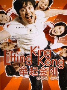 lifting-king-kong